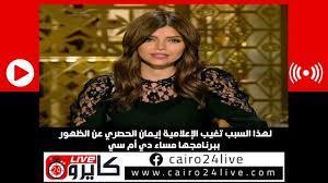 لهذا السبب تغيب الإعلامية إيمان الحصري عن الظهور ببرنامجها مساء دي أم سي -  YouTube