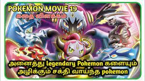 DOWNLOAD: Pokmon The Movie Hoopa And The Clash Of Ages Tamil Sutha  Somberigal .Mp4 & MP3, 3gp | NaijaGreenMovies, Fzmovies, NetNaija