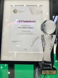 СИБУР получил диплом Минприроды за активную экологическую политику  СИБУР получил диплом Минприроды за активную экологическую политику в Год экологии