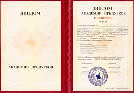Диплом прикол Академии придурков альбом Валентинки  Диплом прикол Академии придурков