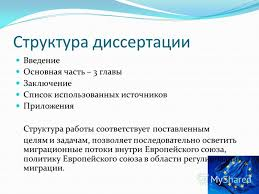 Презентация на тему Презентация магистерской диссертации  6 Структура диссертации