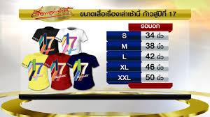 เปิดจองแล้ว! เสื้อเรื่องเล่าเช้านี้ก้าวเข้าสู่ปีที่ 17 ตัวละ 300 บาท วันนี้  - 10 ก.ค.62 - ข่าวช่อง3 CH3 Thailand NEWS