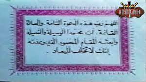 اذان تلفزيون دولة الكويت سنة 1981 - YouTube