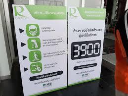 จังหวัดมุกดาหาร แนะนำให้ห้างสรรพสินค้าและประชาชนใช้แอปไทยชนะ  เพื่อช่วยควบคุมและป้องกันการแพร่ระบาดของโรคโควิด-19  ในพื้นที่จังหวัดมุกดาหาร – ข่าวชัด Khaochad.co.th