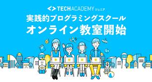 プログラミング スクール