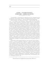 Правосудие основа государства библиографический обзор тема  Показать еще