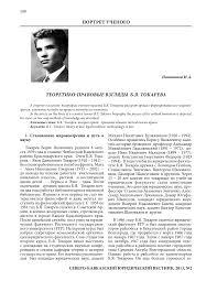 Теоретико правовые взгляды Б Я Токарева тема научной статьи по  theoretical and legal views of b y tokarev