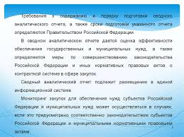 Мониторинг контроль аудит и защита прав и интересов участников  5