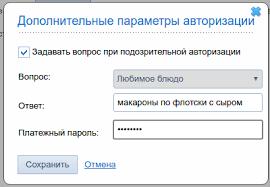Справка Профиль пользователя в сервисе накрутки и заработка ru Никому не сообщайте ответ на контрольный вопрос Так же никуда его не записывайте Просто запомните ответ на него