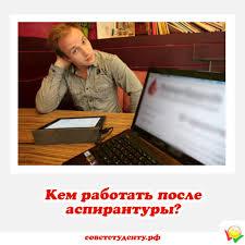 Кем работать после аспирантуры