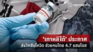 """เกาหลีใต้"""" ทำตามสัญญาส่งวัคซีนโควิด ช่วยไทย 4.7 แสนโดส"""