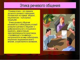 Этика реферат правила знакомства tk Этика реферат правила знакомства