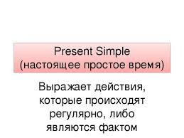 Презентация по английскому языку на тему present simple  present simple настоящее простое время Выражает действия которые происходя