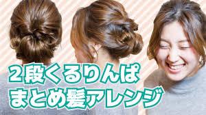 2段くるりんぱでおしゃれに簡単まとめ髪ヘアアレンジミディアム