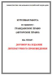 Авторское право дипломные работы курсовые работы год  Договор на издание литературного произведения курсовая работа 2016 год