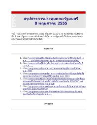 สรุปข่าวการประชุมคณะรัฐมนตรี 8 พฤษภาคม 2555