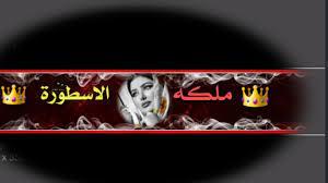 بث مباشر من قِبل ملكة الاسطورة اناا - YouTube