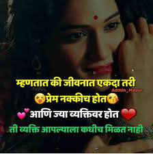 Marathi Love Sms Love Status In Marathi Marathi Sms