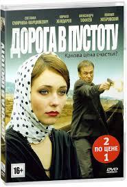 Сериальный хит: Дорога в пустоту. 1-12 серии / Оплачено ...