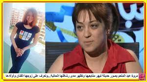 مروة عبد المنعم بصور حديثة تبهر متابعيها وتظهر مدى رشاقتها الحالية...وتعرف  على زوجها الفنان وأولادها http://lnk.al/4XRD