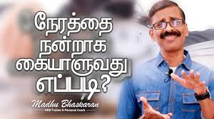 How To Manage Time Effectively Tamil Motivation