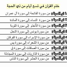 """ادعية و اذكار المسلم   دعاء sur Twitter : """"جدول لختم القرآن في العشر من ذي  الحجة #عشر_ذي_الحجه_اغتنمها_تسعد_بها… """""""