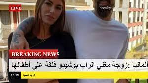"""ألمانيا : زوجة مغني الراب المعروف """" بوشيدو """" قلقة على أطفالها بعد الخلافات  بين زوجها و""""عشيرة عربية"""""""