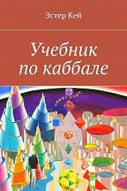 «<b>Учебник по каббале</b>» читать онлайн книгу автора <b>Эстер Кей</b> на ...