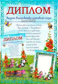 Дипломы награждения для детского сада sns sport ru  охотничье ружье иж 18 мн 223 отзывы