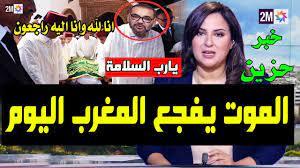 🔴 خبر حزين ...الموت يفجع المغرب التفاصيل في أخبار الظهيرة اليوم😢😢 -  YouTube
