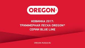 Новинка от <b>OREGON</b>®: триммерная <b>леска</b> Blue Line - YouTube