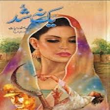 Free Download and Read Online Urdu Novel Yak Na Shud by Malik Safdar Hayat (Retired D.S.P) Urdu Kitabain pdf - Yak-Na-Shud-By-Malik-Safdar-Hayat