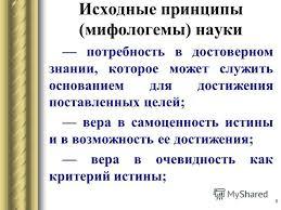 Презентация на тему Документы Положение о совете по защите  6 6