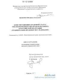 правовой статус уполномоченного по правам человека в Российской  Конституционно правовой статус уполномоченного по правам человека в Российской Федерации сравнительно правовое исследование