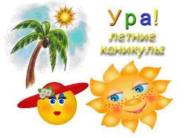 Картинки по запросу летние каникулы