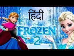 frozen 2 trailer hind you