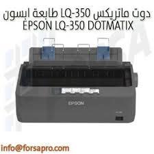 ويمكنك تنزيل وتحميل تعريف طابعة epson lq 690 هنا عبر الروابط الموجودة من الموقع الرسمي لـ طابعة ابسون. S0hfu97btox Nm