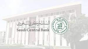 """توضيح من """"البنك المركزي"""" .. التفاصيل هنا !!"""