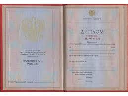 Национальный информационный центр Документы об образовании и  РФ Диплом о среднем профессиональном образовании выдававшийся до 2007 года повышенный уровень среднего профессионального образования