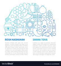 Rosh Hashanah Line Template