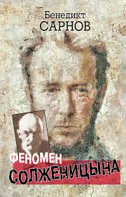 Сарнов Бенедикт Феномен Солженицына скачать бесплатно книгу в  Сарнов Бенедикт Феномен Солженицына скачать бесплатно