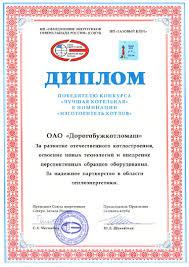 Дорогобужкотломаш Диплом победителя конкурса Лучшая котельная Северо Западного региона России 2007г