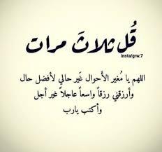 épinglé Par Jì Jì Sur أدعية Citation Coran Doua Islam Et Hadith