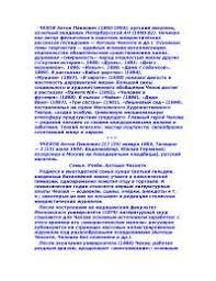 Чехов Антон Павлович реферат по русской литературе скачать  Чехов Антон Павлович реферат по русской литературе скачать бесплатно вишневый футляр Таганрог рассказы художественная театр творчество