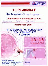 Сертификаты Дипломы и сертификаты Детский центр развития  Детский Фитнес Планета Фитнес