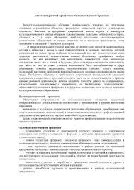 Рабочий журнал по педагогической практике для студентов факультета Аннотация рабочей программы по педагогической практике