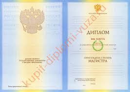 Купить диплом в Москве Оплата любым способом Почему в Москве выгодно приобрести дипломы у нас