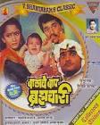 Laxmikant Berde Balache Baap Brahmachari Movie