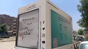 Banque Misr بنك مصر - Startseite