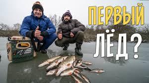 ПЕРВЫЙ ЛЁД! <b>Зимняя</b> рыбалка на жерлицы и мормышку. Ловля ...